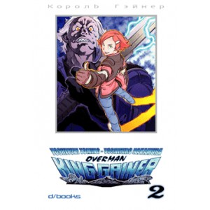 OVERMAN KING GAINER 02